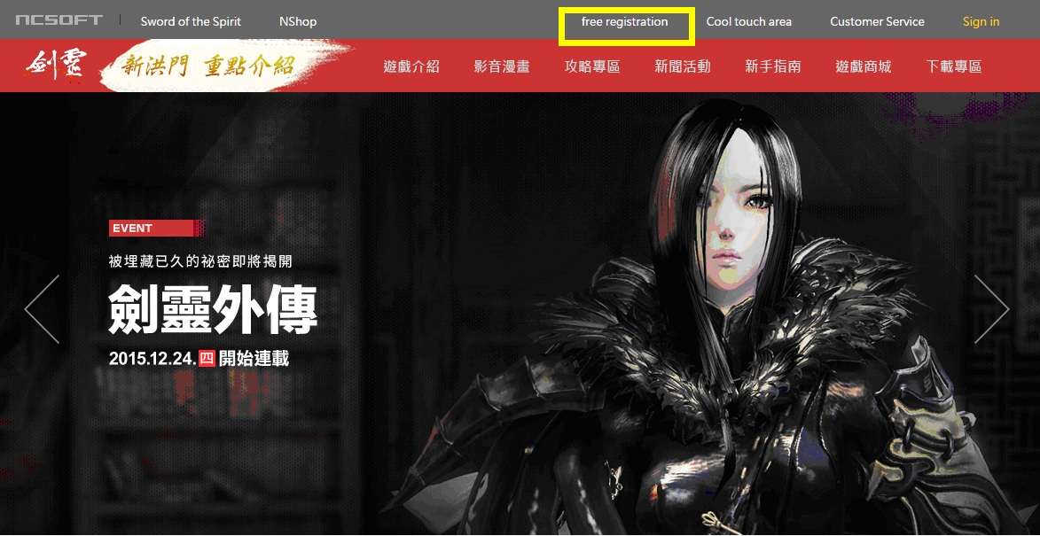download blade and soul english client